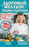 100 шагов к здоровью № 9