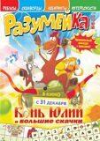 Cover Razumeyka 06_Страница_1